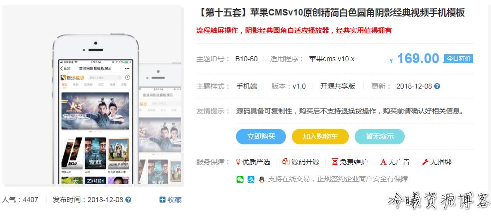 首涂第十五套苹果CMSv10原创精简白色圆角阴影经典视频手机模板
